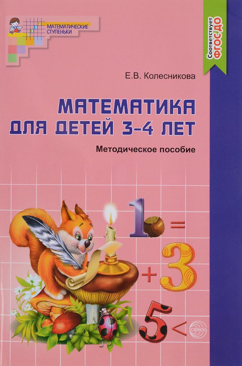 Е. В. Колесникова Математика для детей 3-4 лет. Методическое пособие к рабочей тетради колесникова е я считаю до пяти математика для детей 4 5 лет