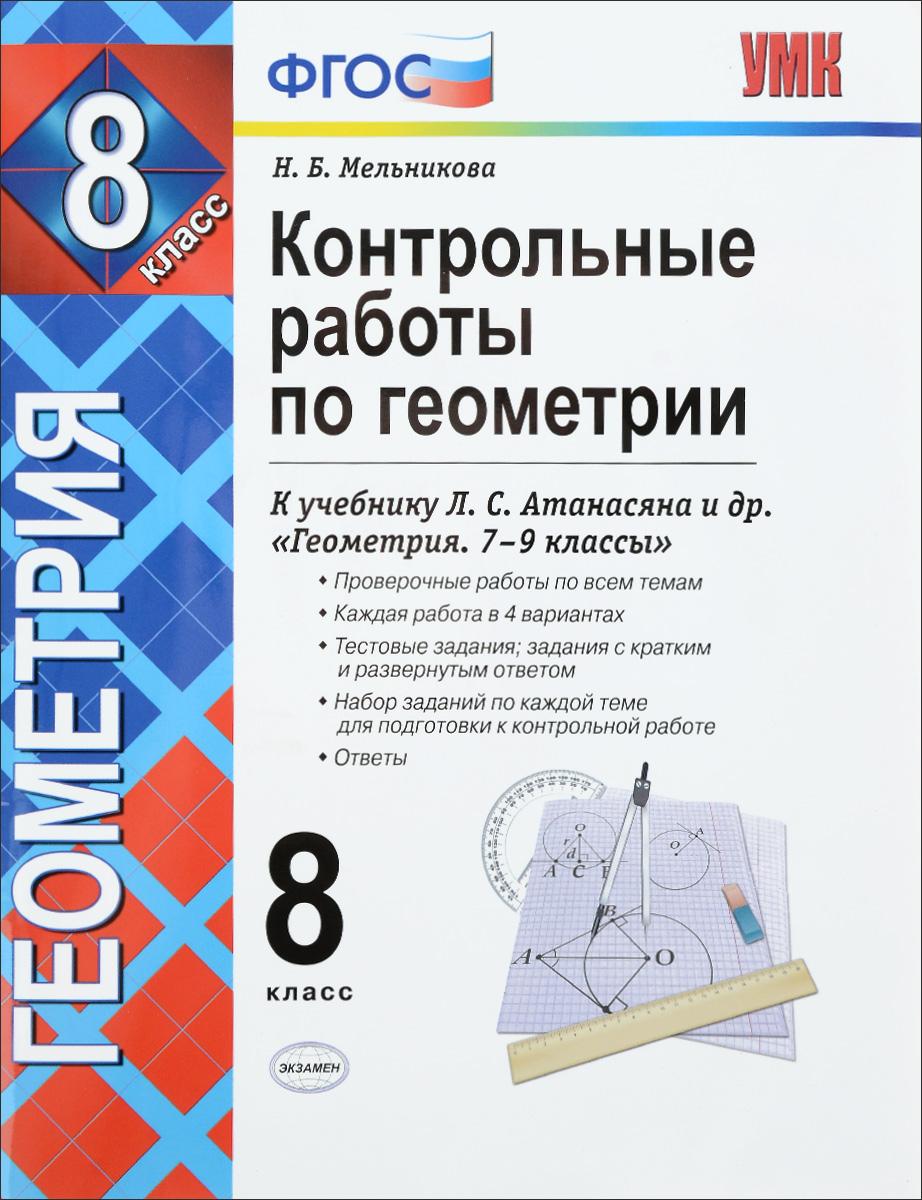 Контрольные работы по геометрии. 8 класс. К учебнику Л. С. Атанасяна, В. Ф. Бутузова, С. Б. Кадомцева