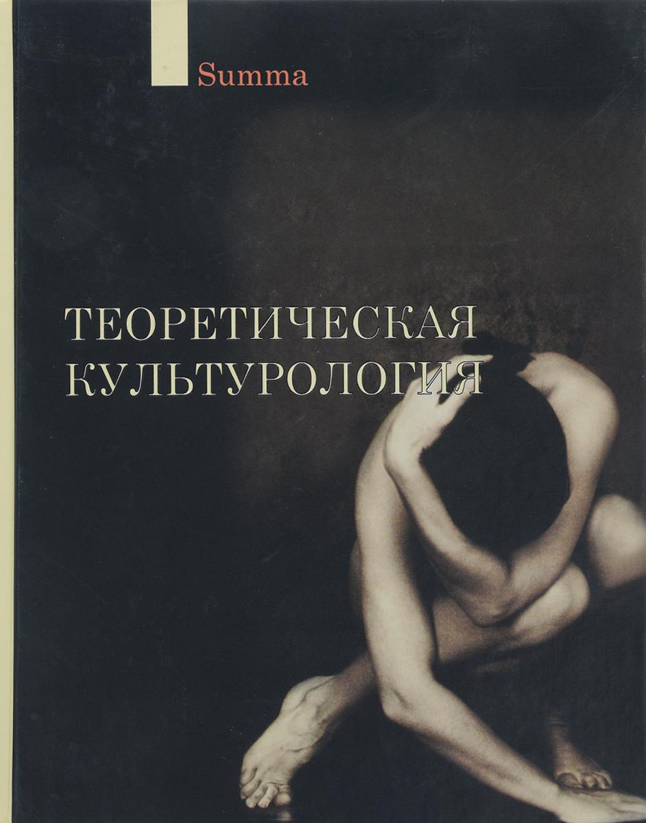 Теоретическая культурология ISBN: 5-8291-0491-1, 5-88687-158-6, 5-93719-048-3
