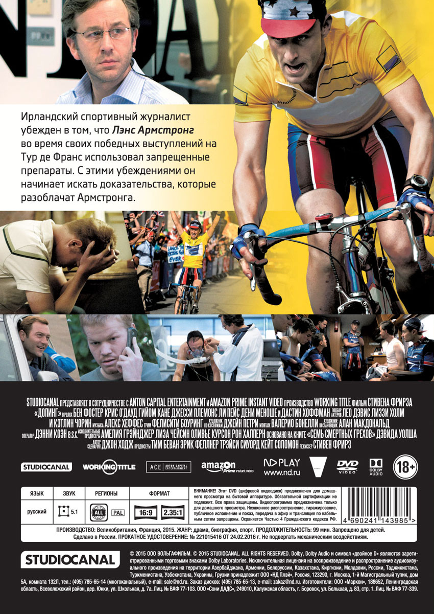 Допинг Anton Capital Entertainment (ACE),Studio Canal,Working Title Films