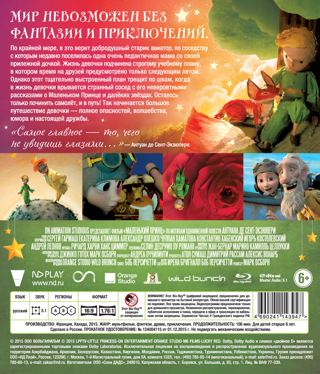 Маленький принц (Blu-ray) Kaibou Productions,LPPTV,M6 Films,ON Animation Studios,On Entertainment,Onyx Films,Paramount Animation,TouTenKartoon