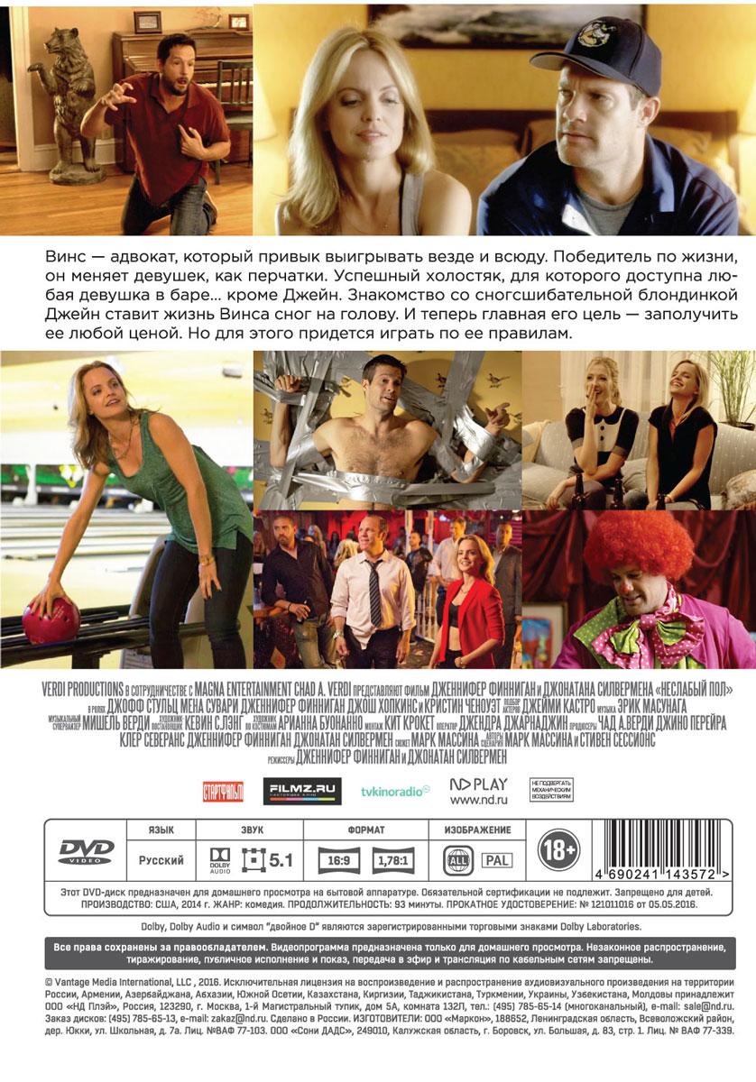 Неслабый пол Magna Entertainment,Verdi Productions