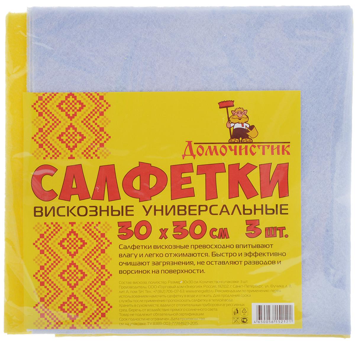 Салфетка для уборки Домочистик из вискозы, универсальная, цвет: желтый, голубой, 30 x 30 см, 3 шт сиденье для купания полимербыт 30 30 19 3 см