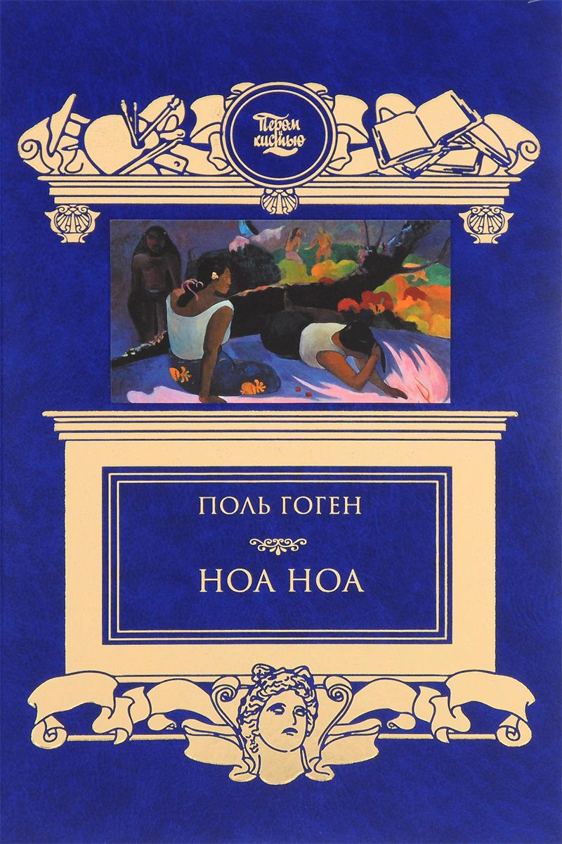 Гоген Поль Ноа Ноа гоген ноа ноа 2001