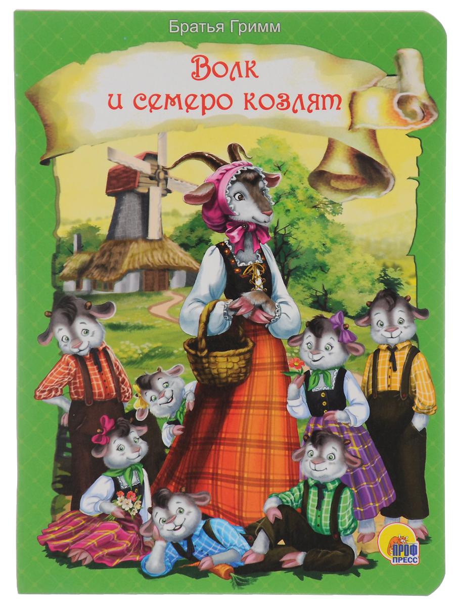 Братья Гримм Волк и семеро козлят ISBN: 978-5-378-26420-9 братья гримм волк и семеро козлят