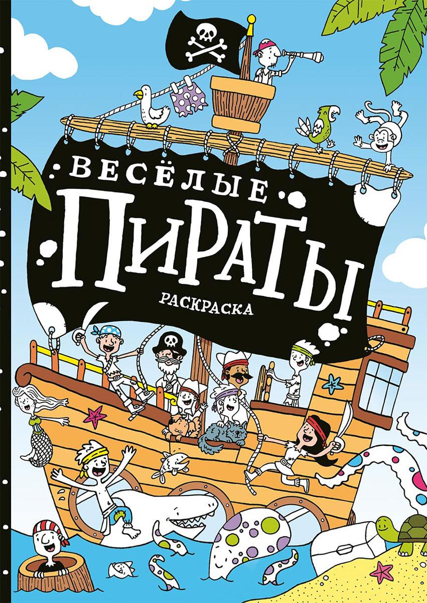 Джейк Макдональд Веселые пираты. Раскраска