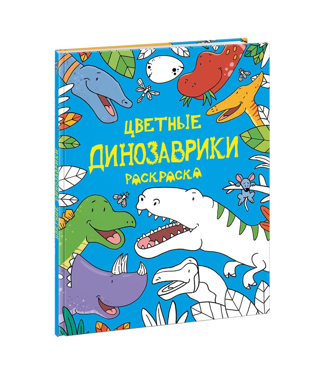 Джейк Макдональд Цветные динозаврики. Раскраска