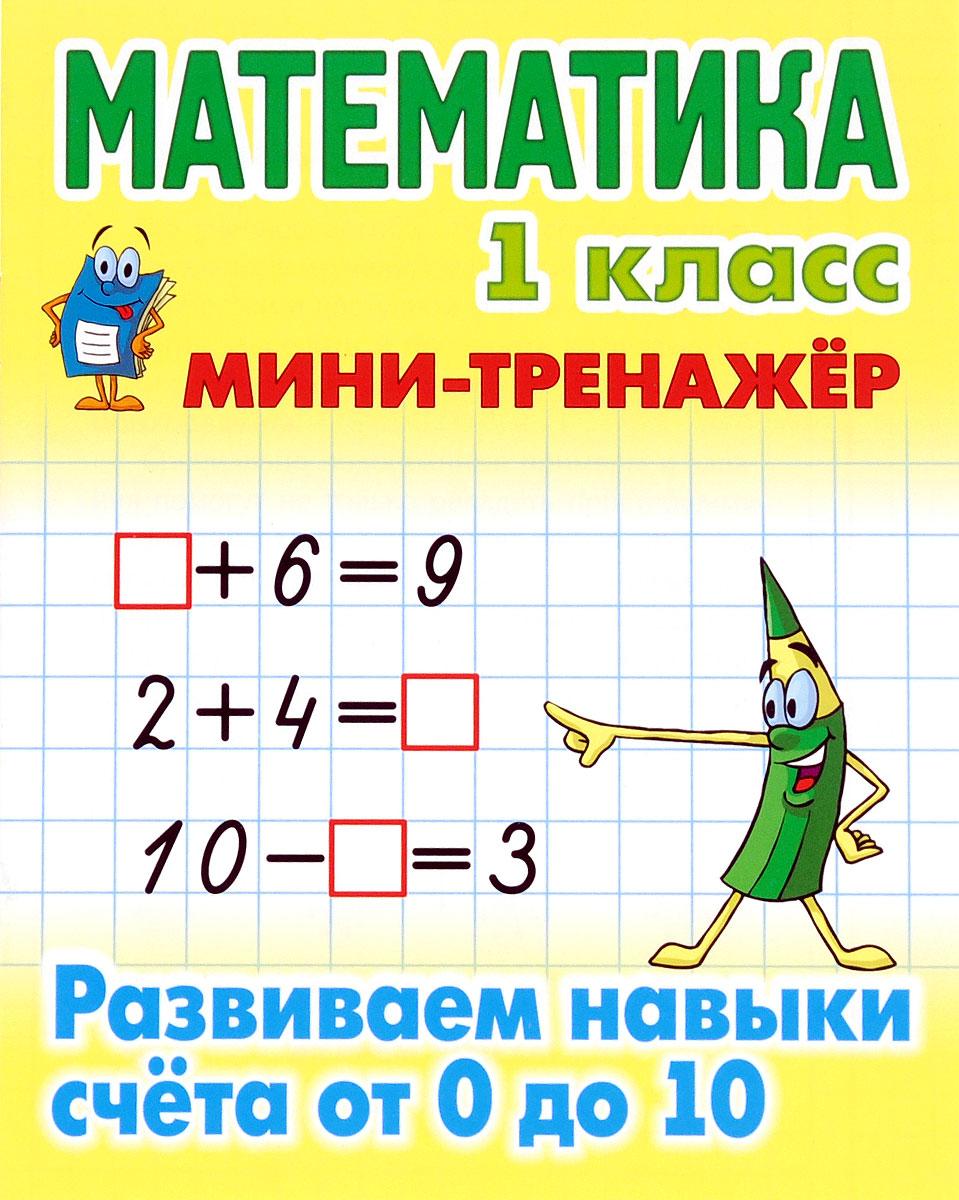 Станислав Петренко Математика. 1 класс. Развиваем навыки счета от 0 до 10 ISBN: 978-985-17-1084-9