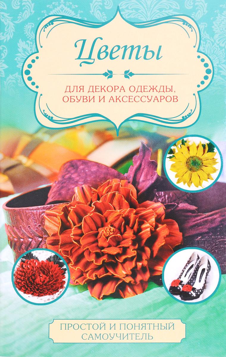 Л. М. Чернобаева Цветы для декора одежды, обуви и аксессуаров