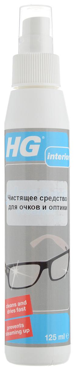 Чистящее средство для очков и оптики HG, 125 мл чистящее и полирующее средство hg для линолеума и виниловых покрытий 1000 мл