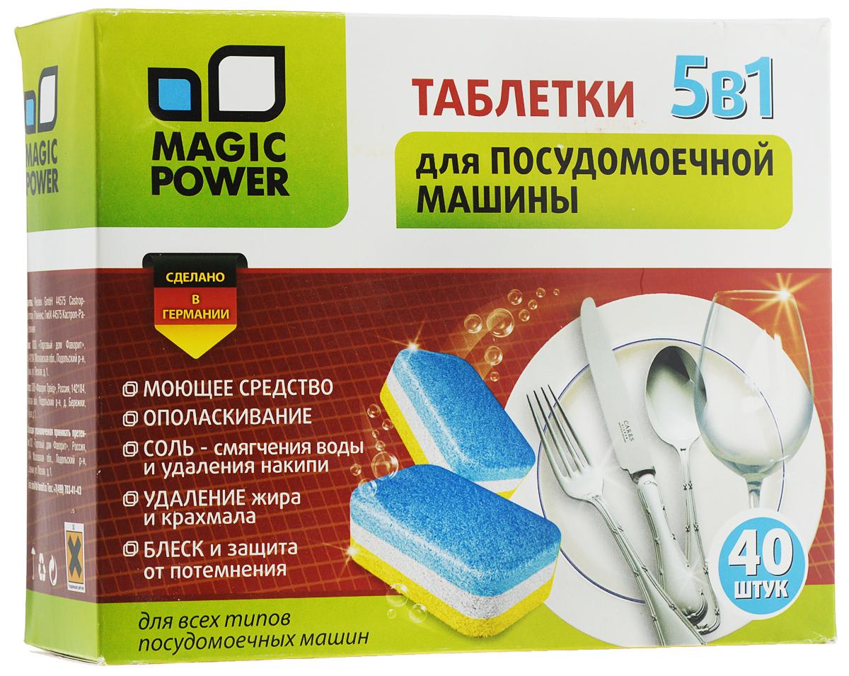 Таблетки для посудомоечной машины 5 в 1 Magic Power, 40 штMP-2023Таблетки для посудомоечной машины 5 в 1 Magic Power предназначены для идеальной очистки посуды в посудомоечной машине. Таблетки выполняют сразу 5 функций:- основное моющее средство,- ополаскивание,- соль для смягчения воды и удаления накипи на нагревательных элементах,- энзимы для удаления жиров и крахмалов,- продолжительная защита от потемнения и помутнения. Благодаря активным моющим веществам на основе активного кислорода, одна таблетка легко удаляет даже самые сильные и стойкие загрязнения. Энзимы, входящие в состав, обеспечивают максимальное удаление жиров и крахмалов. Благодаря компонентам для ополаскивания предотвращается появление пятен, разводов и известковых отложений при высыхании, ускоряется процесс сушки, посуде придается блеск, свежесть и приятный аромат. Входящая в состав таблетки соль смягчает воду и служит для удаления накипи на нагревательных элементах, продлевая, тем самым, срок службы. Благодаря специальному средству, также входящему в состав таблетки, происходит защита декора столовых сервизов, защита стекла от помутнения и продолжительная защита посуды и изделий из серебра и нержавеющей стали от потемнения.Подходят для всех типов посудомоечных машин. Суперэкономичные. 1/2 таблетки хватает при половинной загрузке посудомоечной машины.Товар сертифицирован.Как выбрать качественную бытовую химию, безопасную для природы и людей. Статья OZON Гид