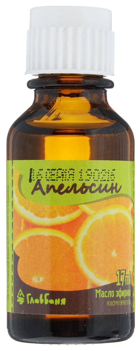 Масло эфирное Главбаня Апельсин, косметическое, 17 млБ692Эфирное масло Главбаня Апельсин оптимизирует сердечную деятельность, стабилизирует настроение, дарит заряд бодрости, а также помогает бороться с целлюлитом и активизирует клеточный обмен.Масло можно использовать для банных процедур, добавив 3-5 капель на 1 литр горячей воды для подачи на каменку. Также масло прекрасно подойдет для ароматерапии или массажа.
