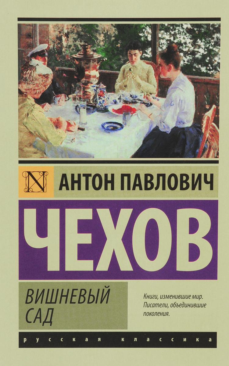 А. П. Чехов Вишневый сад лучшие пьесы 2014
