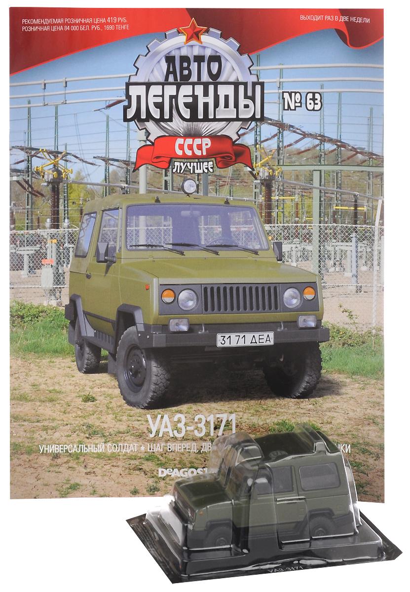 Журнал Автолегенды СССР №63 журнал моделей 20 подростковая одежда