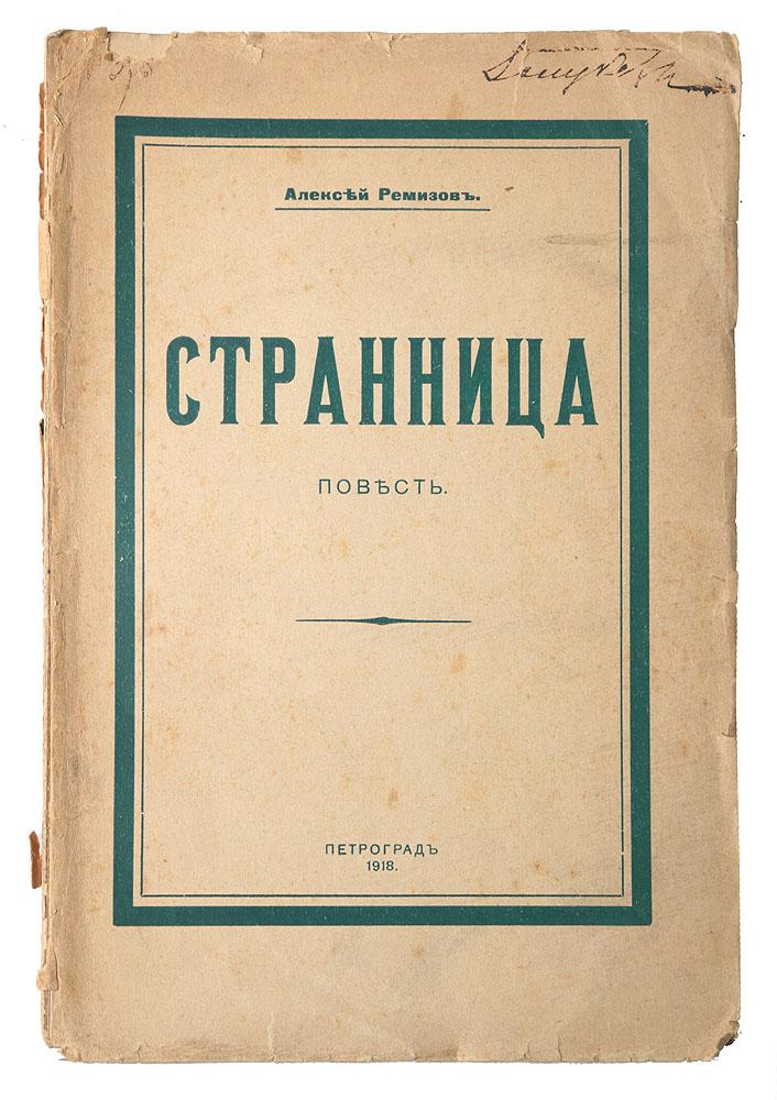 Странница с о гусев каталог монет ссср и россии 1918 2018 годов