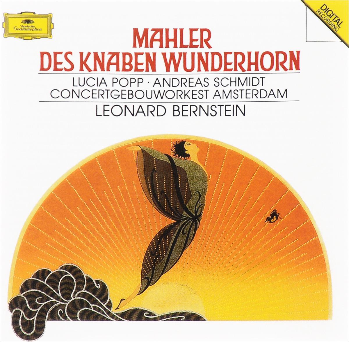 Леонард Бернштейн Leonard Bernstein. Des Knaben Wunderhorn münchner philharmoniker elbphilharmonie hamburg