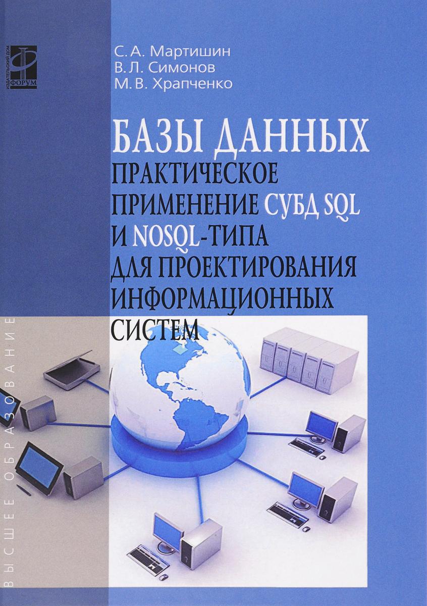 Базы данных. Практическое примечание СУБД SQL и NoSOL. Учебное пособие