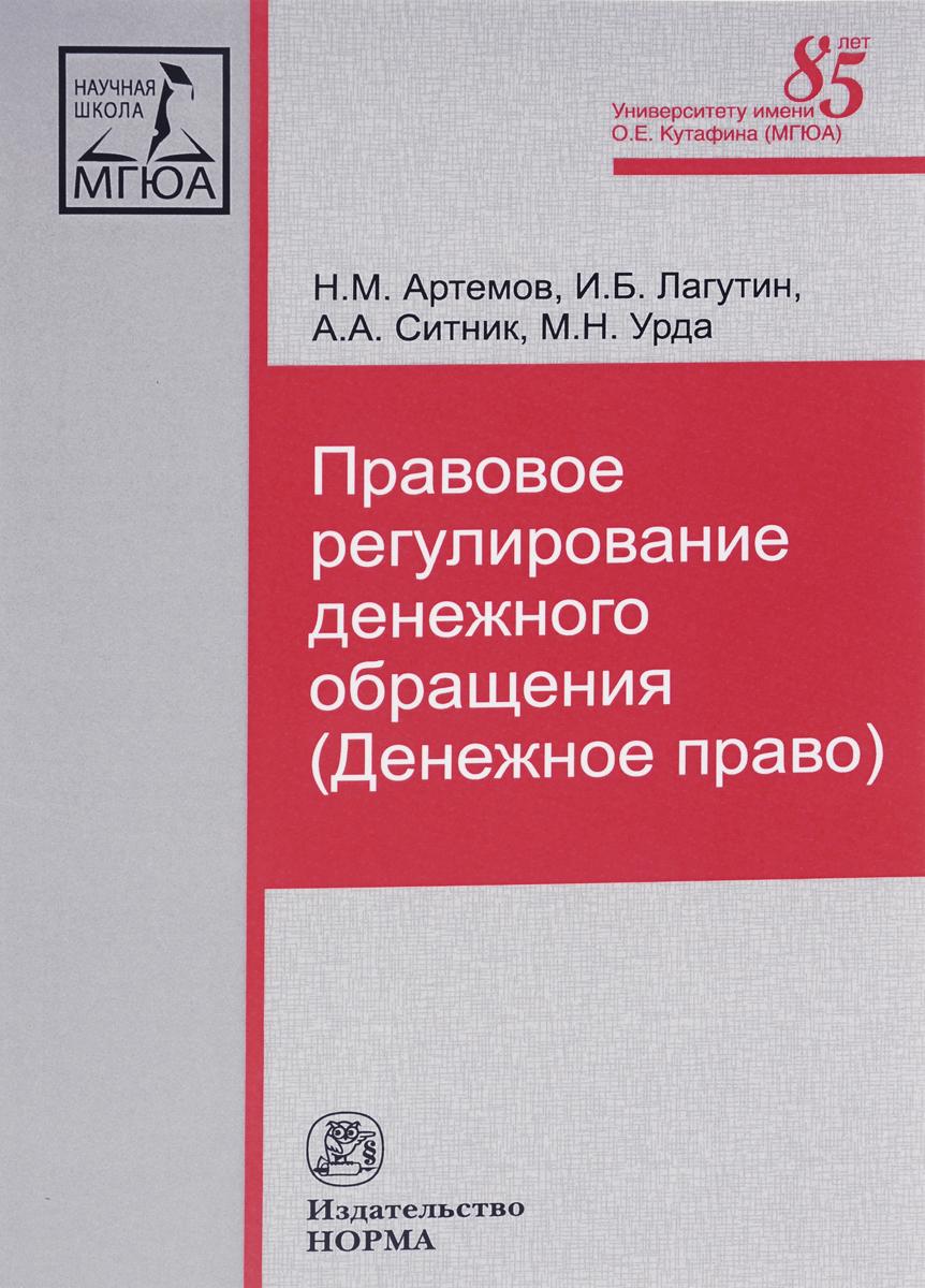 Н. М. Артемов, И. Б. Лагутин,  А. А. Ситник Правовое регулирование денежного обращения