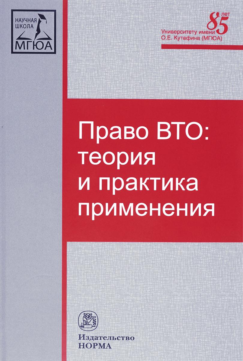 Л. П. Ануфриева Право ВТО. Теория и практика соотношение права вто и национального права государств членов монография