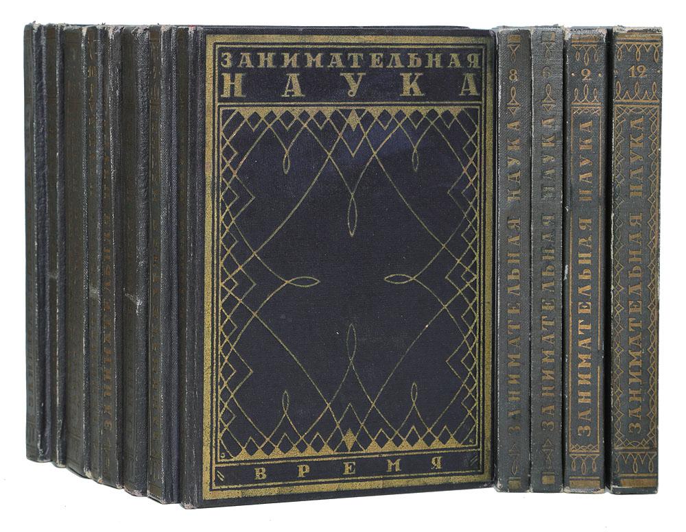 Занимательная наука. В 13 томах (комплект из 12 книг) александр ферсман занимательная минералогия