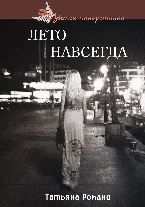 Романо Татьяна Лето навсегда внезапная страсть