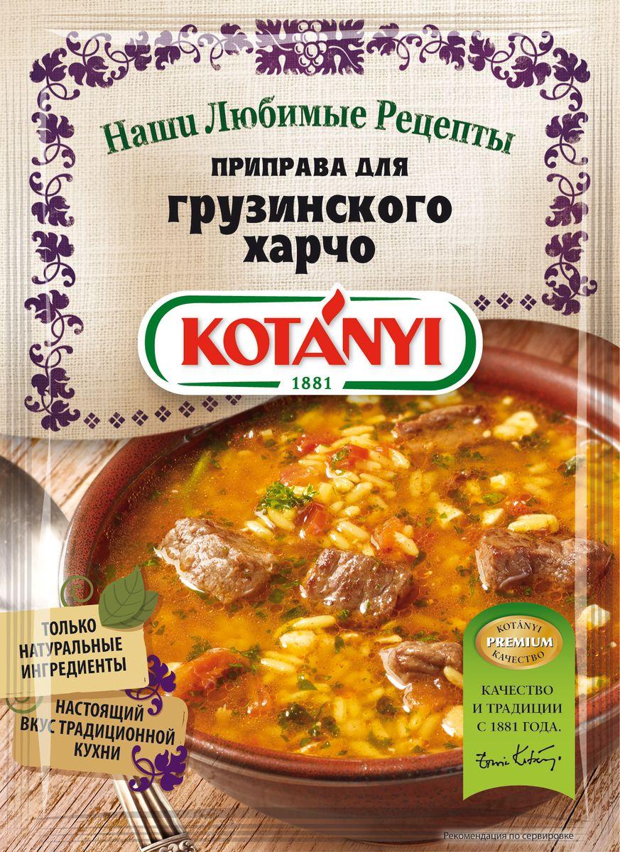 Kotanyi Для грузинского Харчо, 25 г114511Узбекский плов и лагман, украинский борщ, кавказский люля-кебаб и харчо – все это любимые и знакомые с самого детства блюда. Чтобы помочь вам их приготовить такими, какими они должны быть, австрийская компания Kotanyi предлагает классические рецепты этих блюд, для которых лучшие специи и травы самого высокого качества были специально отобраны по всему миру. Попробуйте Наши любимые рецепты и откройте для себя удивительный мир специй Kotanyi. Насладитесь богатством их вкуса и аромата!Уважаемые клиенты! Обращаем ваше внимание, что полный перечень состава продукта представлен на дополнительном изображении.Приправы для 7 видов блюд: от мяса до десерта. Статья OZON Гид