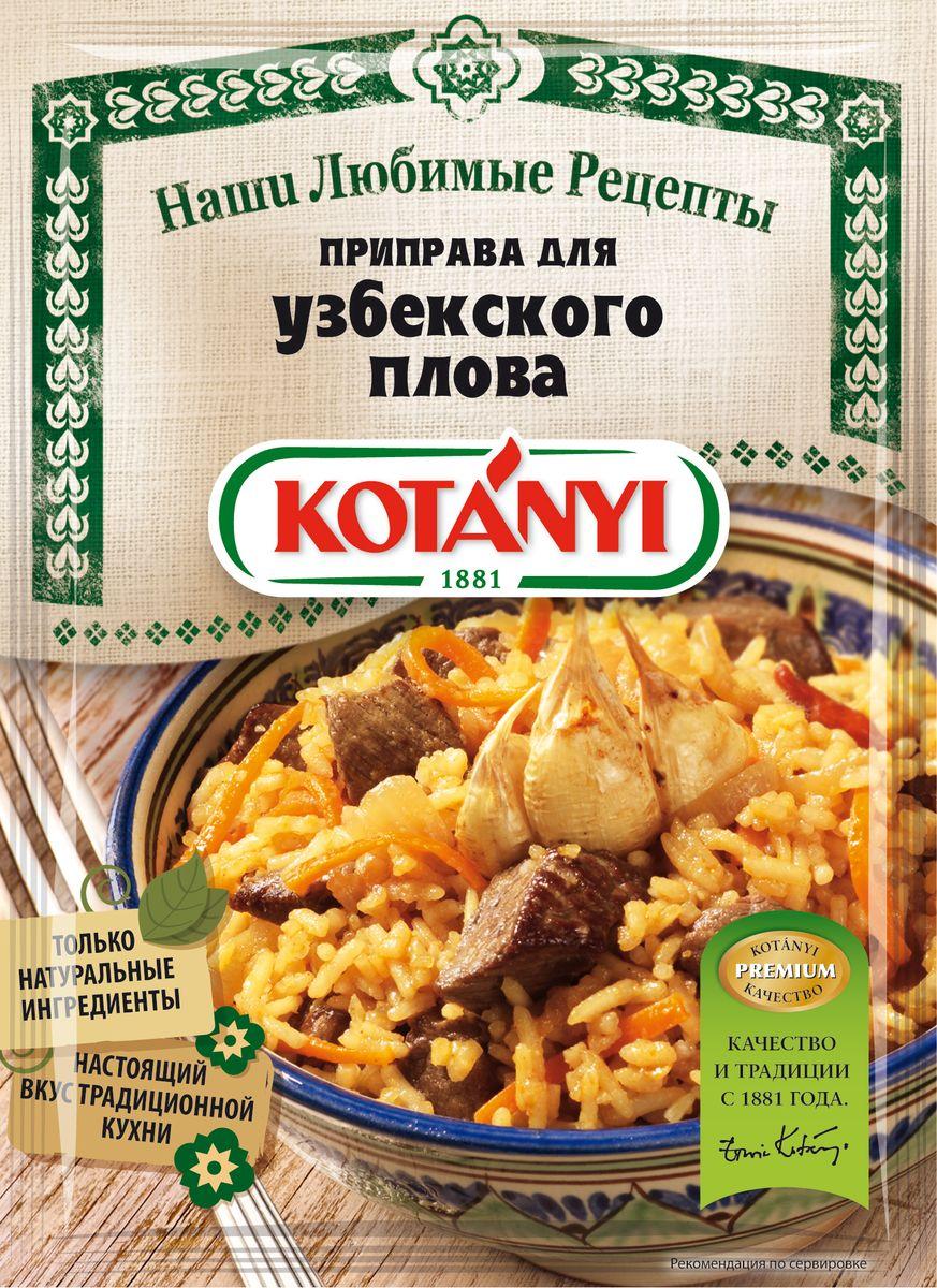 Kotanyi Приправа для узбекского плова, 25 г114611Узбекский плов и лагман, украинский борщ, кавказский люля-кебаб и харчо - все это любимые и знакомые с самого детства блюда. Чтобы помочь вам их приготовить такими, какими они должны быть, компания Kotanyi предлагает классические рецепты этих блюд, для которых лучшие специи и травы самого высокого качества были специально отобраны по всему миру.Откройте для себя удивительный мир специй Kotanyi. Насладитесь богатством их вкуса и аромата! Без усилителей вкуса, без консервантов, без красителей.Приправа для узбекского плова Kotanyi - настоящий вкус традиционной кухни. Только натуральные ингредиенты.Приправы для 7 видов блюд: от мяса до десерта. Статья OZON Гид