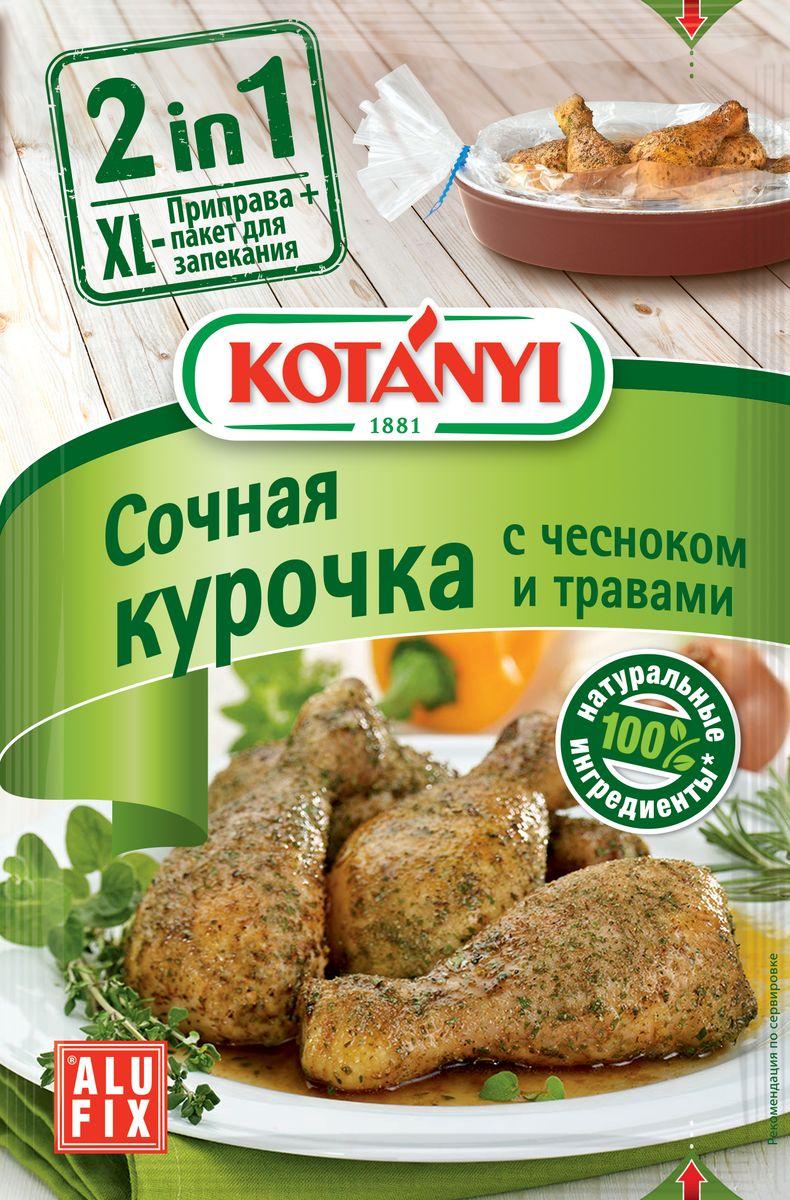 Kotanyi Приправа для сочной курочки с чесноком и травами, 25 г141311Kotanyi 2 в 1 - это идеальное сочетание изысканной смеси трав и специй и удобного пакета для запекания. Тщательно отобранные специи гарантируют совершенный вкус, а пакет для запекания - необыкновенно сочное блюдо!Пакет для запекания находится внутри упаковки. Материал - ПЭТФ, размер: 24,4 см х 37,7 см.