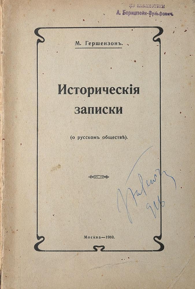 Исторические записки (о русском обществе)