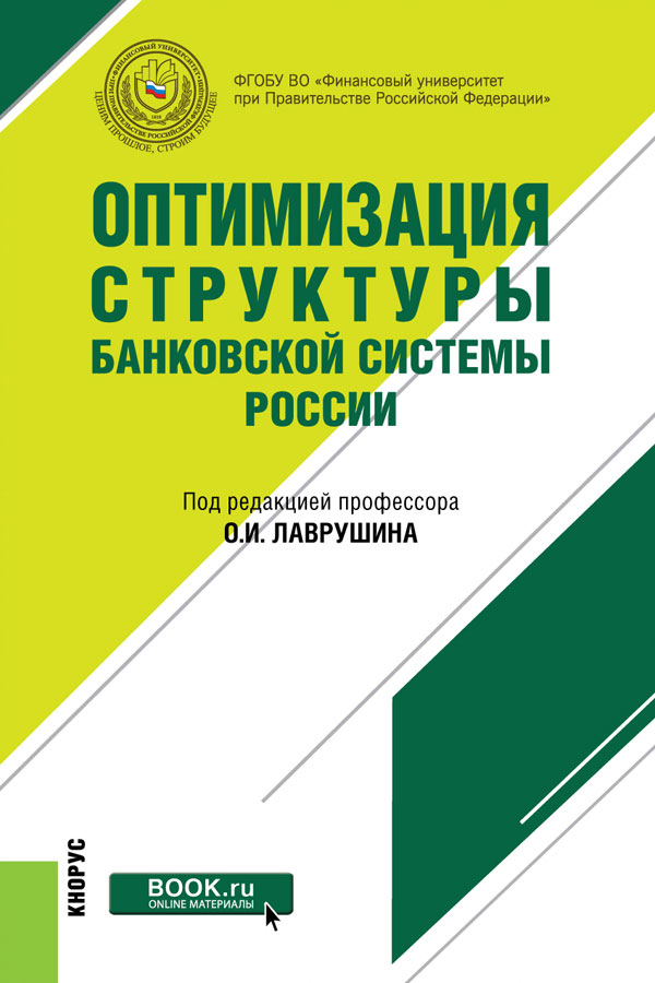 Оптимизация структуры банковской системы России инфузионные системы купить с доставкой