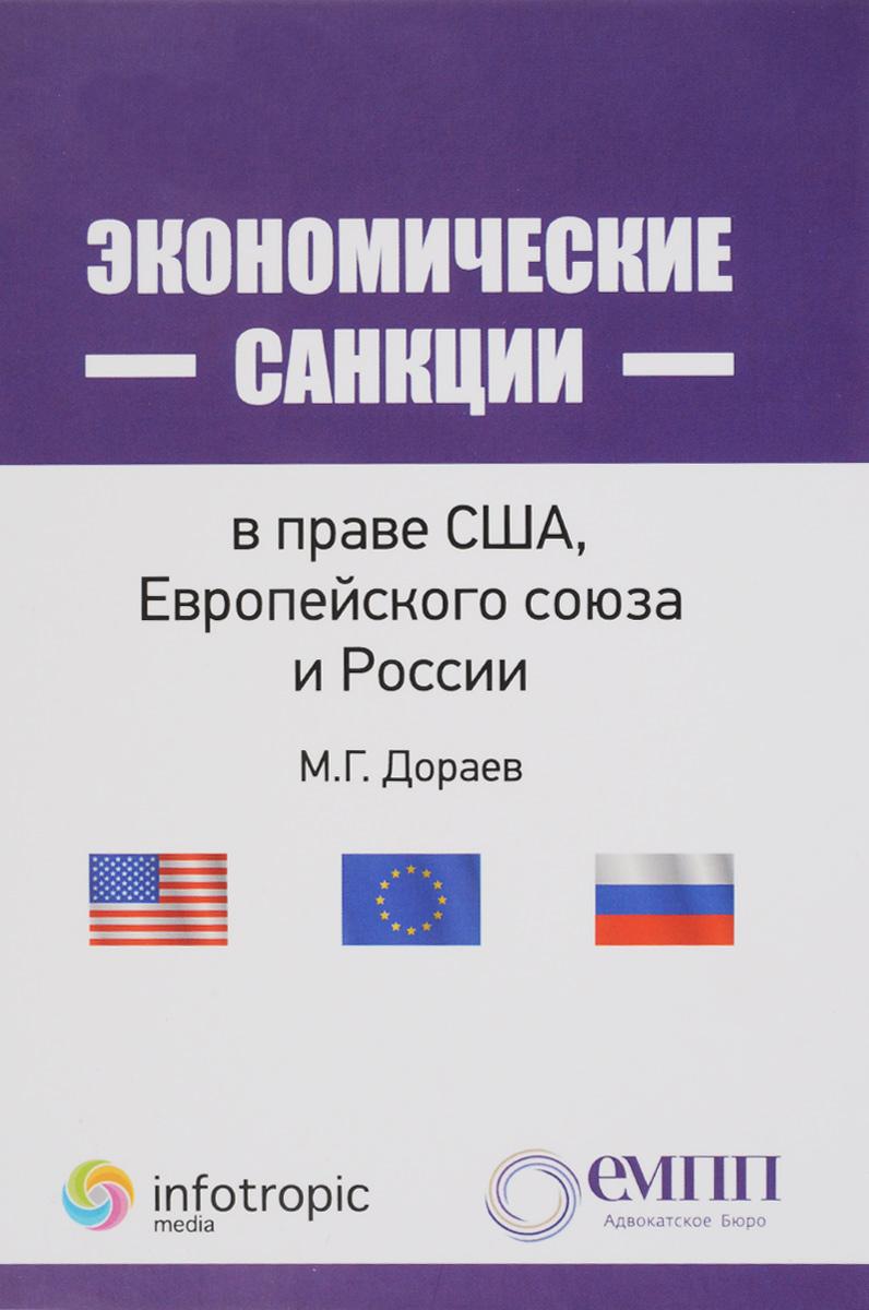 Скачать Экономические санкции в праве США, Европейского союза и России быстро