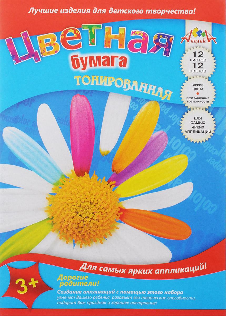 Апплика Цветная бумага тонированная Ромашка 12 листов апплика цветная бумага волшебная мяч 18 листов 10 цветов