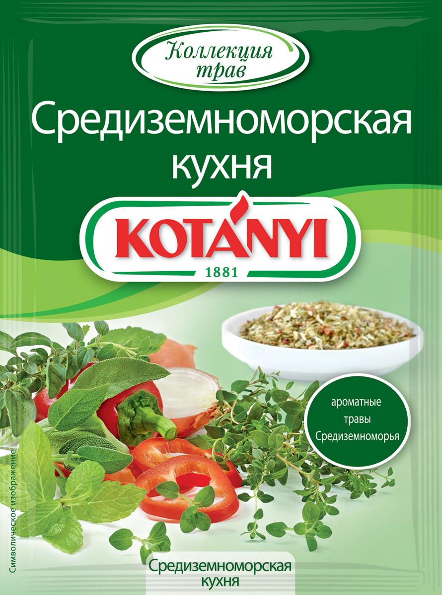 Kotanyi Приправа Средиземноморская кухня, 15 г kotanyi лимонная цедра измельченная 15 г