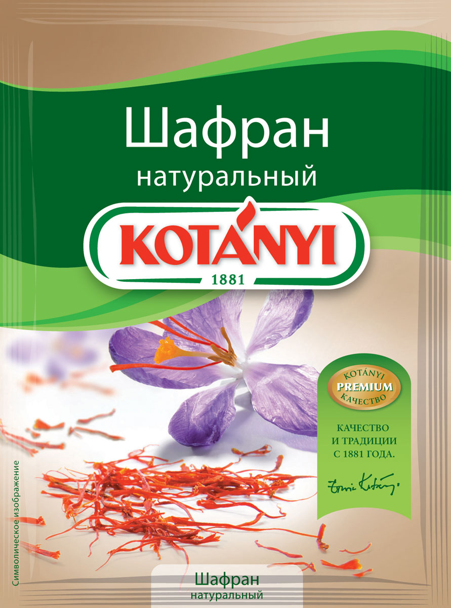 Kotanyi Шафран натуральный, 0.12 г приправа для маринования мяса в минеральной воде костровок 25 г