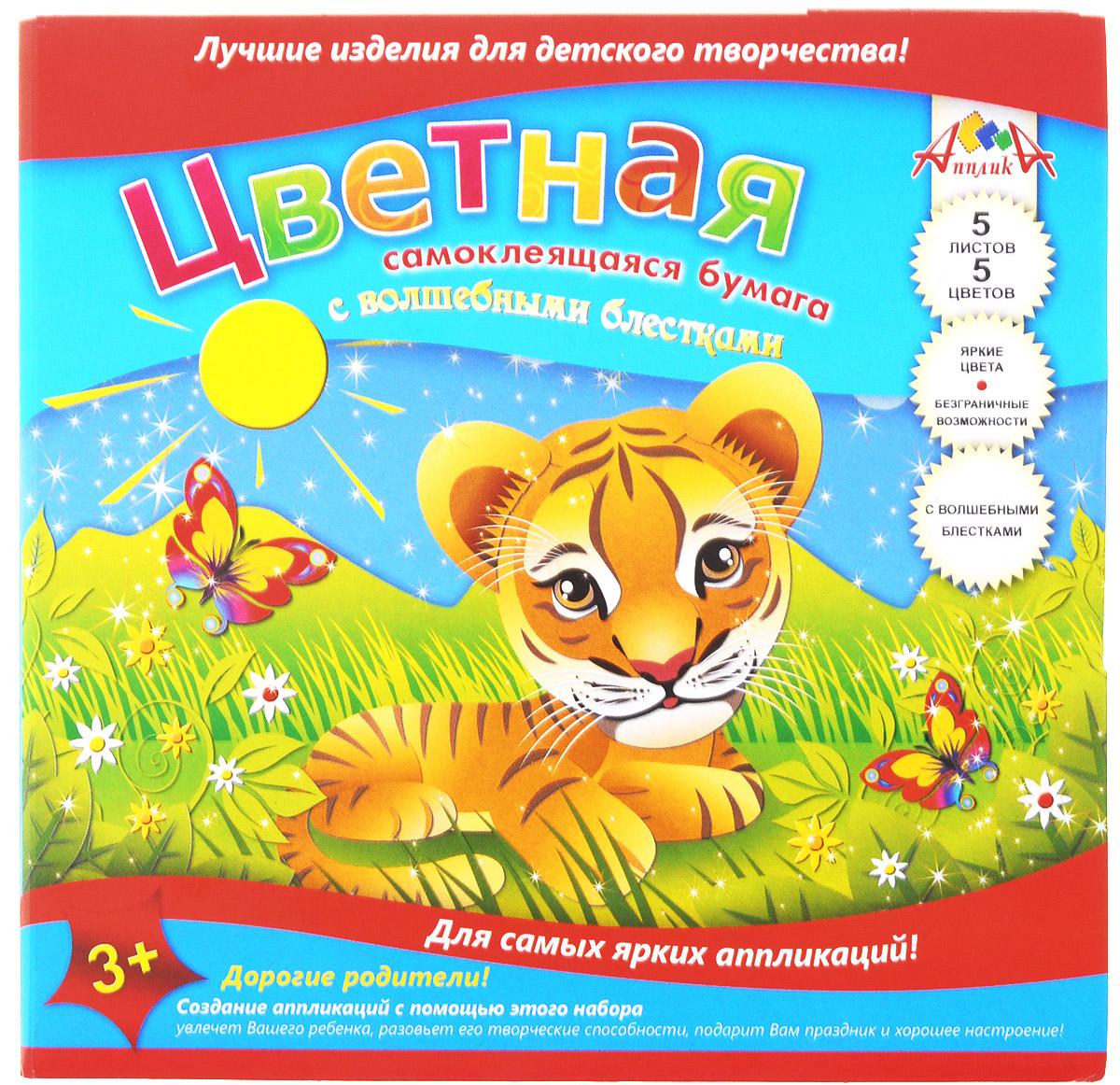 Апплика Цветная бумага самоклеящаяся с блестками Тигренок и бабочки 5 листов artspace бумага цветная самоклеящаяся 10 листов 10 цветов