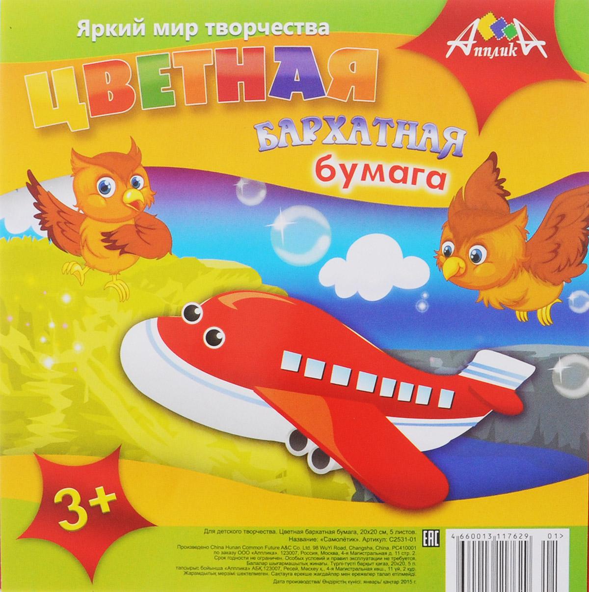 Апплика Цветная бумага бархатная Самолетик 5 листов апплика цветная бумага волшебная мяч 18 листов 10 цветов