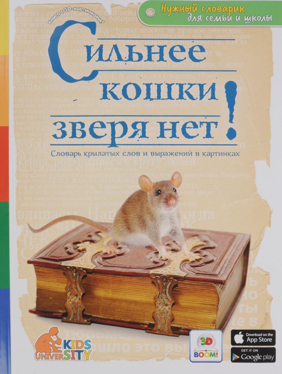 Сильнее кошки зверя нет! Словарь крылатых слов и выражений в картинках