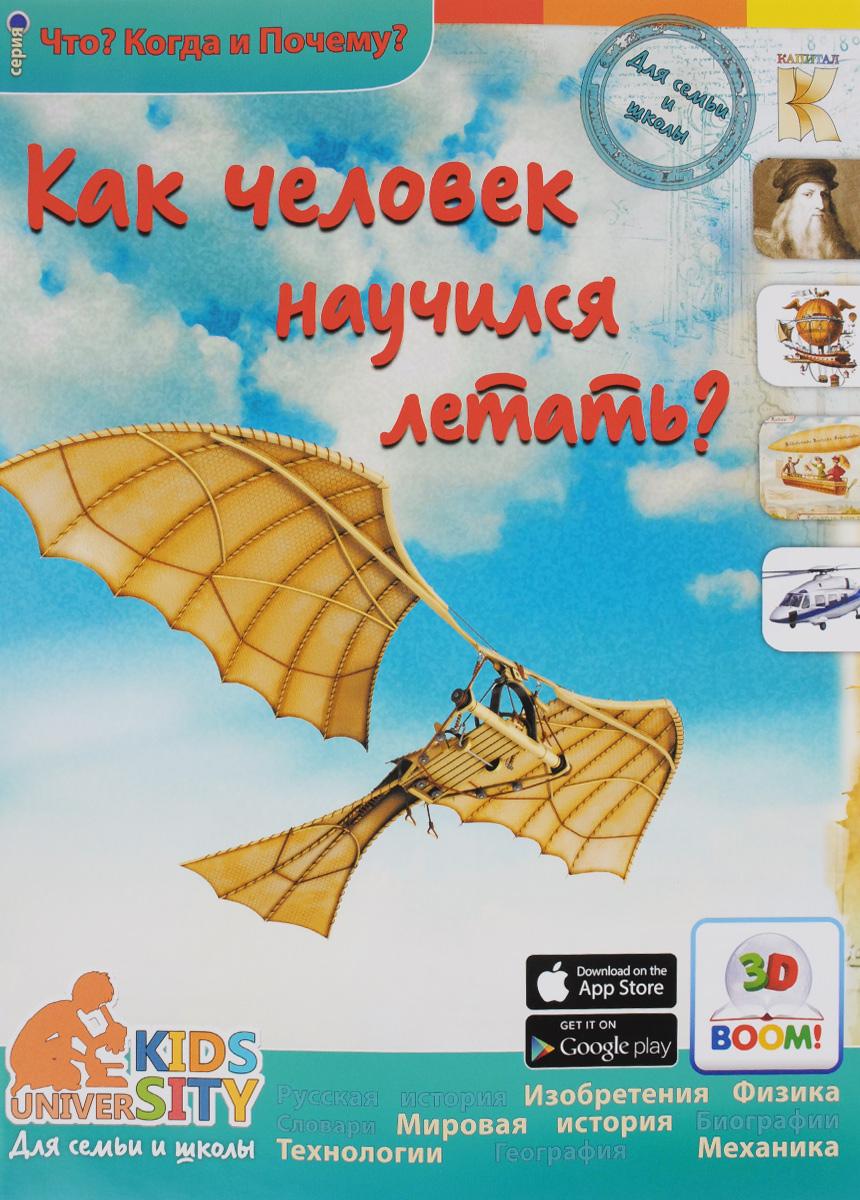 Андрей Евстигнеев, Анна Ященко Как человек научился летать?
