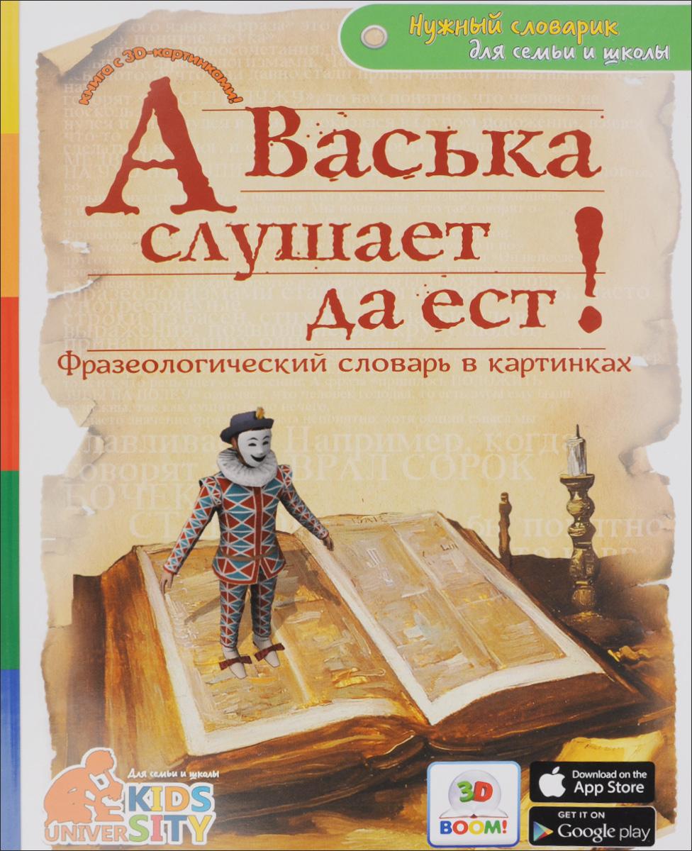 Скачать А Васька слушает да ест! Фразеологический словарь в картинках быстро