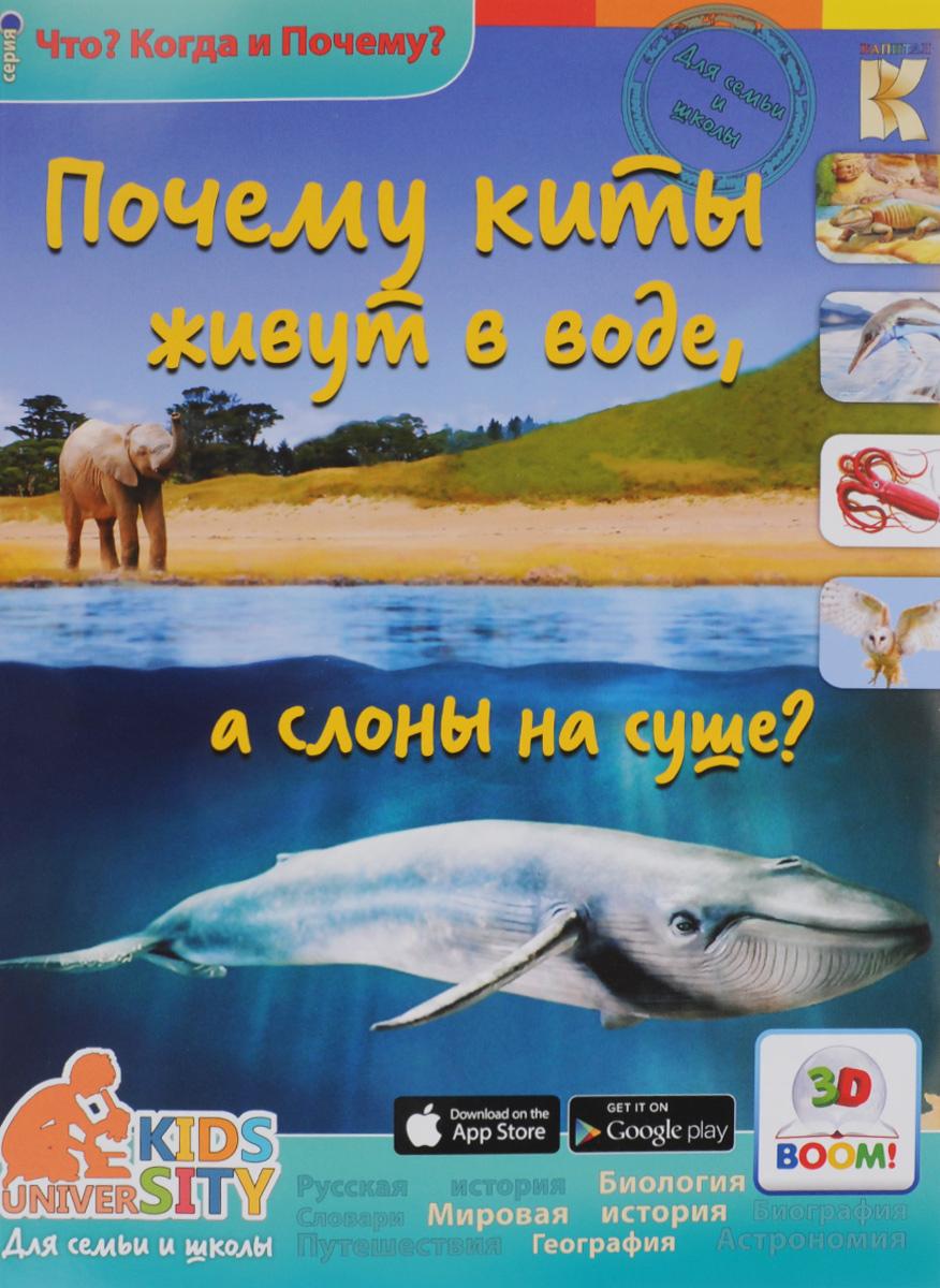 Почему киты живут в воде, а слоны на суше?