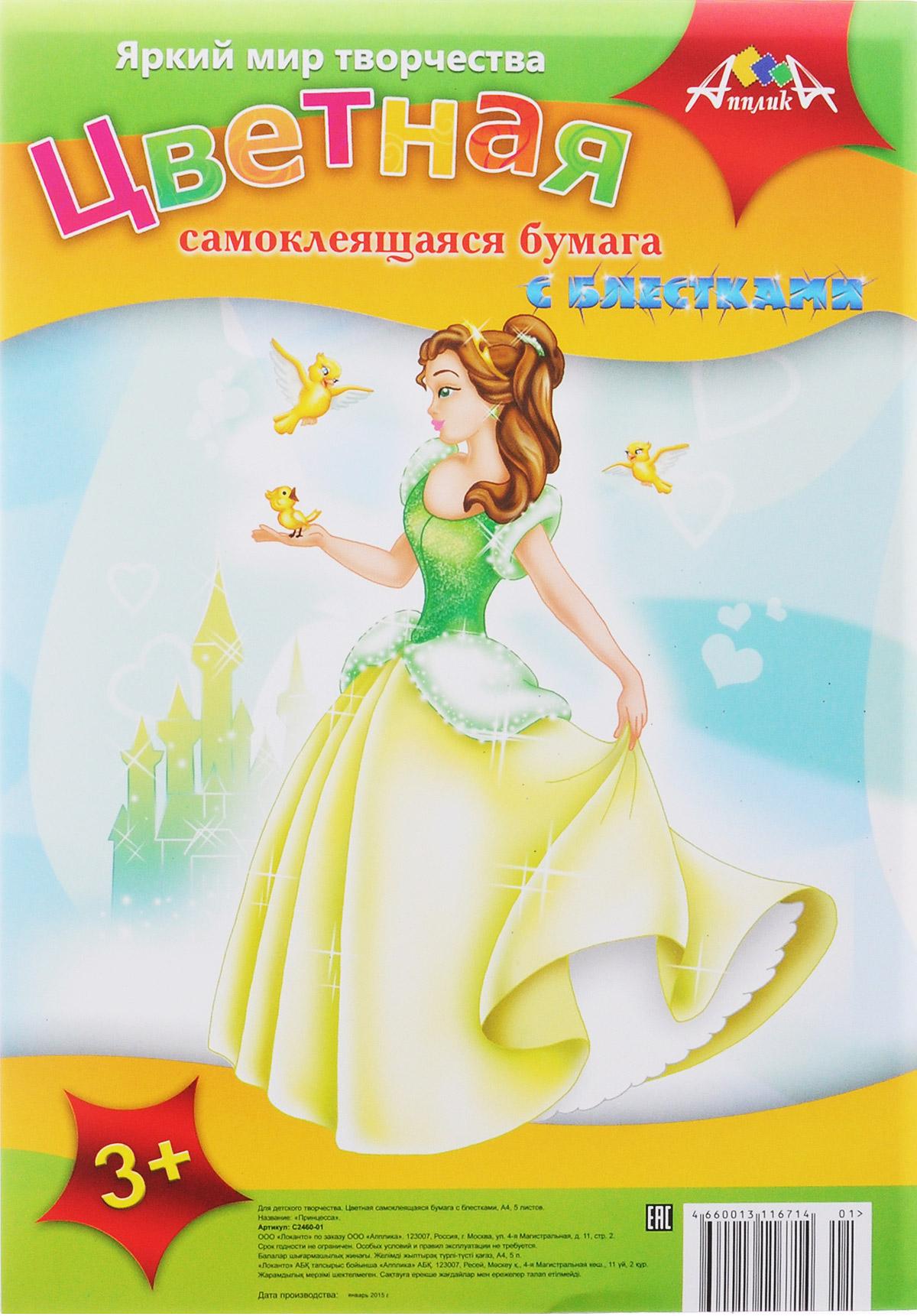 Апплика Цветная бумага самоклеящаяся с блестками Принцесса 5 листов artspace бумага цветная самоклеящаяся 10 листов 10 цветов