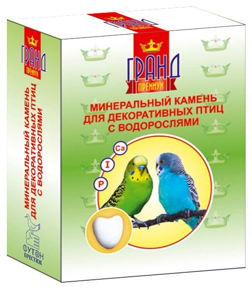 Минеральный камень для декоративных птиц ГРАНД Премиум, с водорослями4627092860617Минеральный камень для декоративных птиц ГРАНД Премиум с водорослями - это натуральный источник кальция, который необходим каждой домашней птице для правильного развития и здоровья организма. Он обеспечивает правильную работу щитовидной железы, которая отвечает за обмен веществ. Водоросли - природный источник йода.Состав: кальций - 30%, фосфор - 0,015%, соль - 0,3%, йод. Товар сертифицирован.