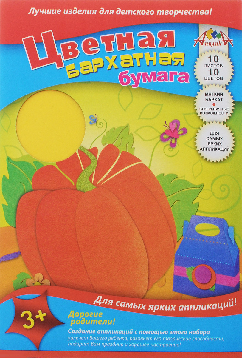 Апплика Цветная бумага бархатная Тыква 10 листов бумага herlitz 20х28 10 листов 10 цветов для поделок