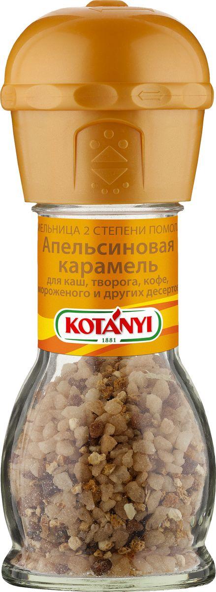 Kotanyi Апельсиновая карамель, 42 г410311Приправа Kotanyi Апельсиновая карамель отлично подходит для каш, творога, кофе, мороженого, взбитых сливок и других десертов.Мельница имеет две степени помола.