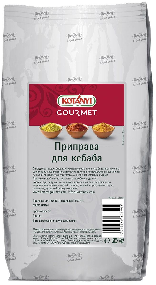 Kotanyi Для кебаба, 1 кг867411Приправа для кебаба придает блюдам характерную восточную нотку.Применение: отлично подходит для любого вида мяса.Пищевая ценность в 100 г:энергетическая ценность 1161 / 276жиры 4,9из них насыщенные жирные кислоты 0,8углеводы 37из них сахар 25белки 11соль 16,0Может содержать следы глютеносодержащих злаков, яиц, сои, сельдерея, кунжута, орехов, горчицы, молока (лактозы), горчицы. Хранить плотно закрытым в сухом месте.