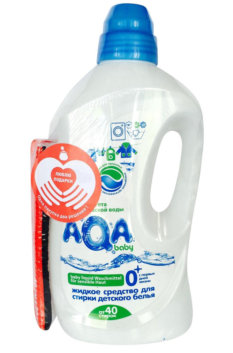 AQA baby Жидкое средство для стирки детского белья 1500 мл + мешочек для стирки в подарок009371Разработано специально для детского белья - с первых дней жизни малыша. Не содержит фосфатов, хлора, красителей и других химических агрессивных компонентов. Сбалансированный рН продукта не снижает отстирывающую способность, но и не портит кожу рук. Отстирывает молочные пятна, жир, загрязнения растительного происхождения. Идеально сочетается с ополаскивателем для детского белья AQA baby.Содержит биологически активные вещества - энзимы – для безупречной чистоты белья.Температурный режим стирки: Выбирайте температурный режим согласно информации на ярлыке детского белья.Дозировка:Легкое загрязнение: 60 мл (1,5 колпачка)Среднее загрязнение: 100 мл (2,5 колпачка)Сильное загрязнение: 120 мл (3 колпачка)Используйте колпачок в качестве дозатора.