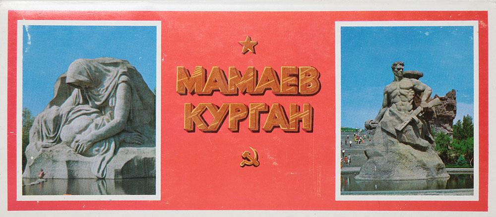 Мамаев курган. Комплект из 24 открыток