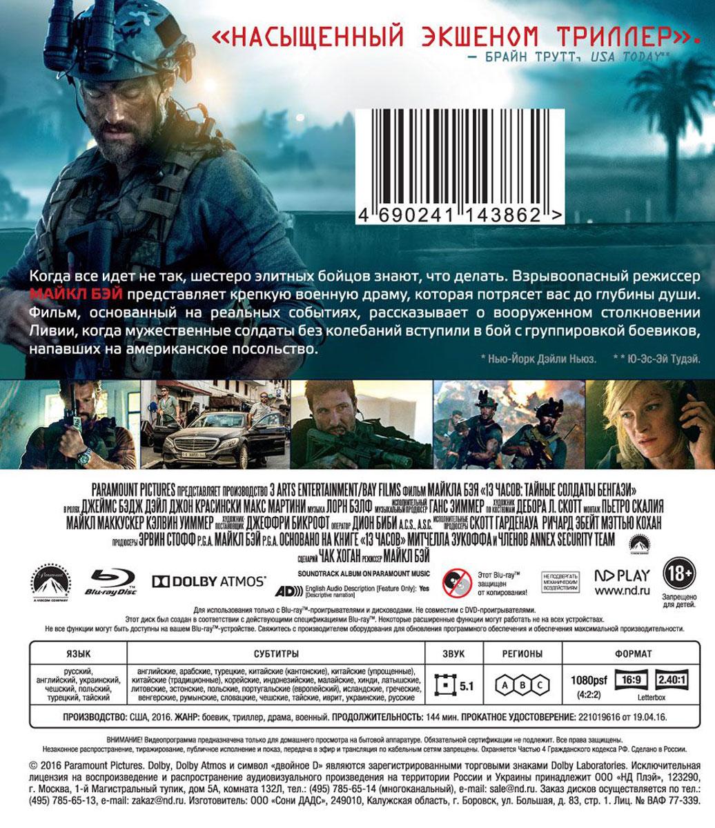 13часов:  Тайные солдаты Бенгази (Blu-ray) 3 Arts Entertainment,Bay Films,Dune Films,Latina Pictures,Paramount Pictures