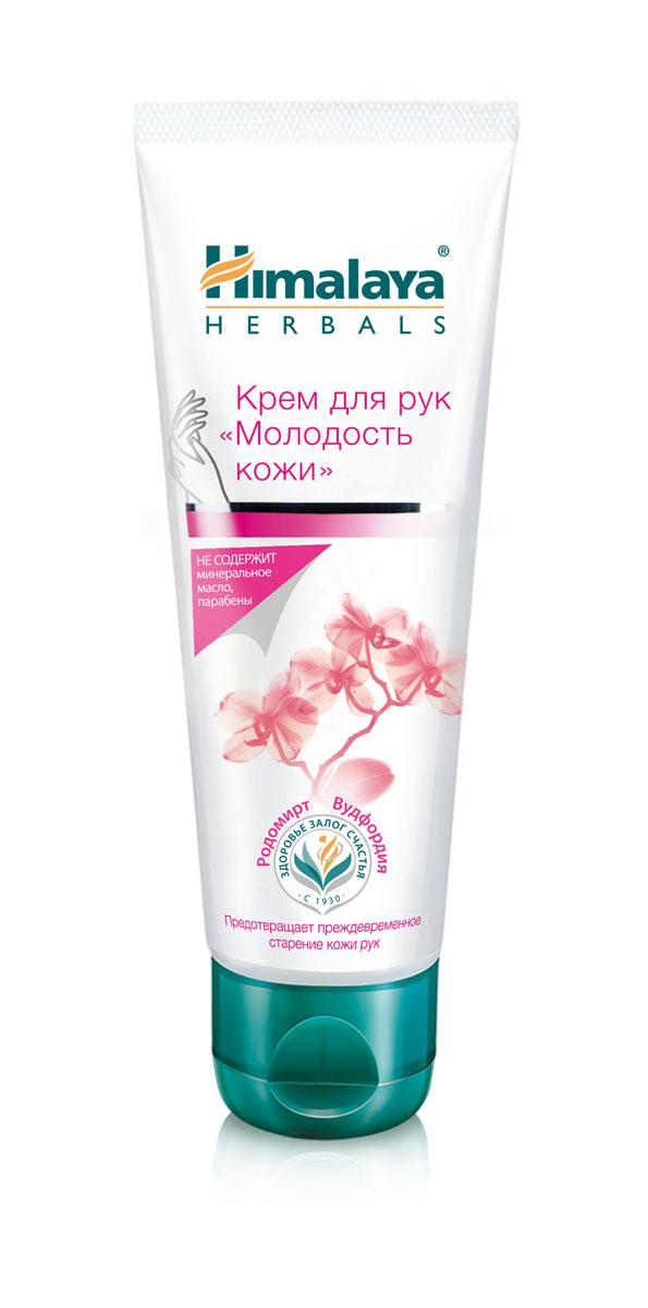 Himalaya Herbals Крем для рук Молодость кожи, 75 мл71315Натуральные экстракты Родомирта и Вудфордии обладают питательными и солнцезащитными свойствами. Натуральные антиоксиданты обеспечивают трехсторонний подход к восстановлению кожи рук:Увлажняет и повышает эластичность кожи;Сокращает морщины, замедляет процессы старения;Защищает от негативного воздействия ультрафиолета.Не содержит: парабены, минеральное масло.