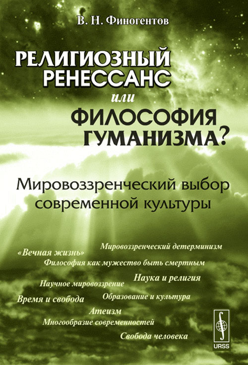 В. Н. Финогентов Религиозный ренессанс или философия гуманизма? Мировоззренческий выбор современной культуры